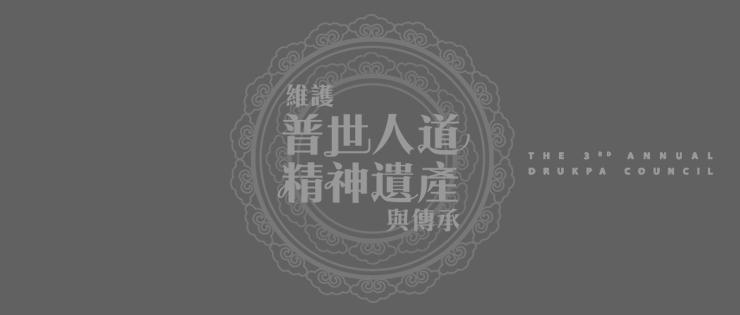 Drukpa-title-chi1