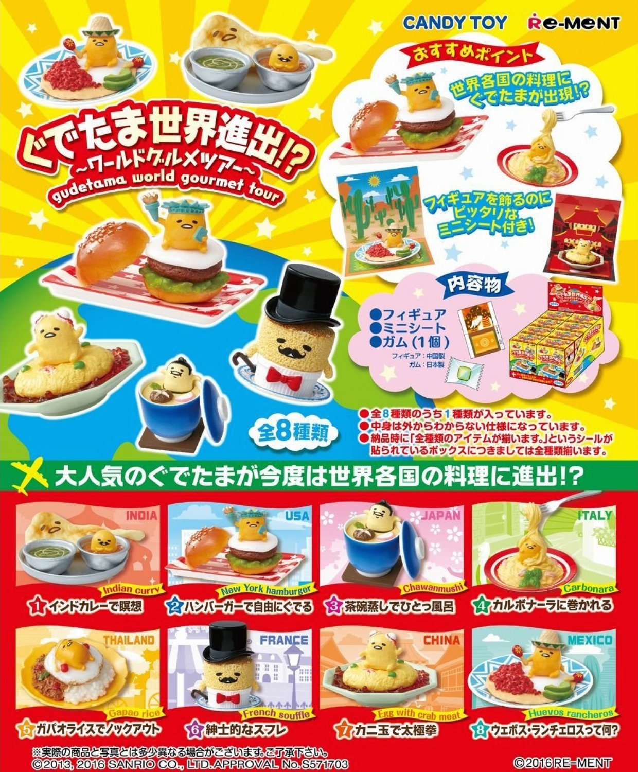 gudetama-global-expansion-world-gourmet-tour-set-of-8-pieces-478339.2
